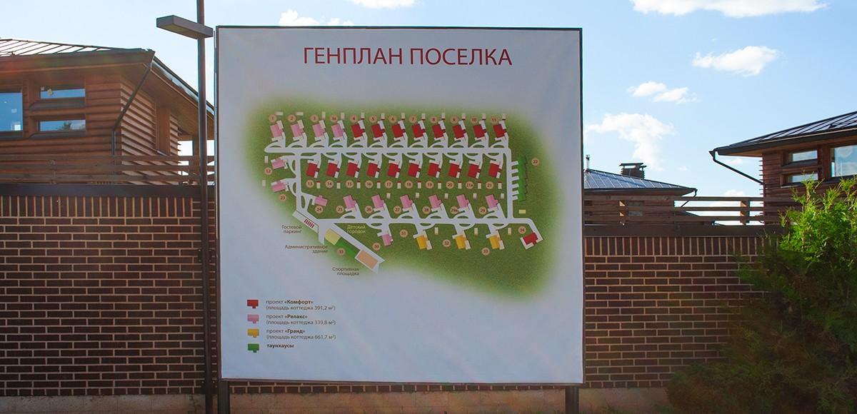 Щит с генпланом поселка По-рижская мечта