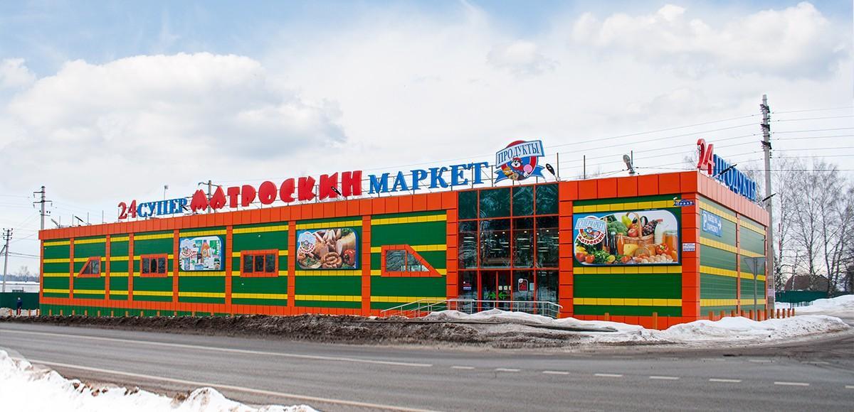 Супермаркет Матроскин недалеко от Усадьбы Миронцево
