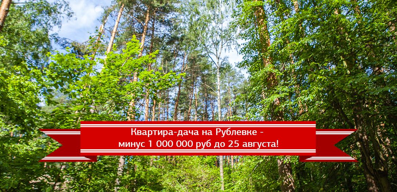 Скидка в 500000 рублей